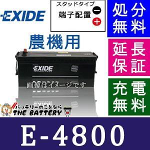 E-4800 農機用バッテリー EXIDE 8V  安心の1年保証|thebattery