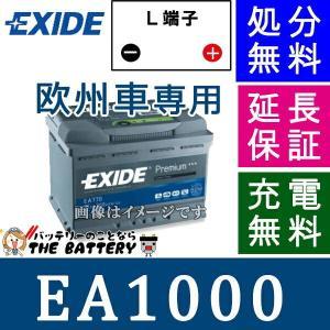2年補償 EA1000-L5 車 バッテリー EXIDE エキサイド EAシリーズ 互換 EPS100 EP710 59050 60038 60044 1A 20-92 20-100 L5 XC10|thebattery