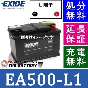 2年補償 EA530-L1 車 バッテリー EXIDE エキサイド EAシリーズ 互換 EPS50 EP348 L50 54459 27-44 20-50P XC01 L1|thebattery