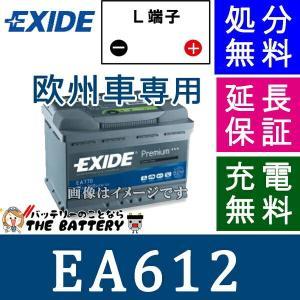 2年補償 EA612-LB2 車 バッテリー エキサイド EAシリーズ 互換 EPS55 L55 55040 55219 27-54H 27-55 LB2 XC03|thebattery