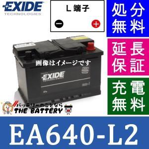 2年補償 EA640-L2 車 バッテリー EXIDE エキサイド EAシリーズ 互換 EPS62 55559 56073 56093 56219 20-55D L2 XC04|thebattery