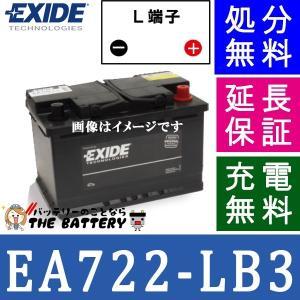 2年補償 EA722-LB3 車 バッテリー EXIDE エキサイド EAシリーズ 互換 EP65 56318 56420 56638 57220 20-66 27-66 LB3 XC05|thebattery