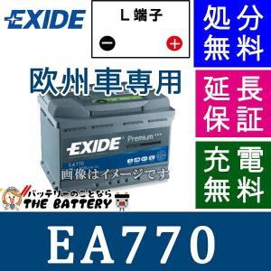 2年補償 EA770-L3 車 バッテリー EXIDE エキサイド EAシリーズ 互換 EPS75 L75 57070 57412 20-72 L3 XC07 57220|thebattery