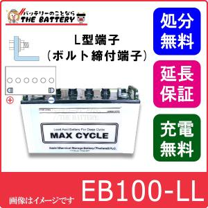 EB100 -L L形端子(ボルト締付端子) 日立(新神戸)|thebattery