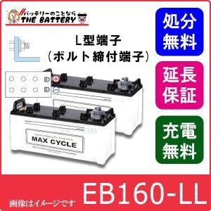 2個セット EB160 -L L形端子(ボルト締付端子) 日立(新神戸)|thebattery