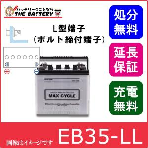 EB35 HIC50Z -L L形端子(ボルト締付端子) 日立(新神戸)|thebattery