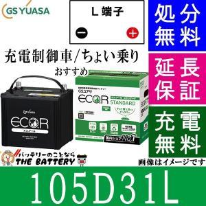 105D31L ジーエス・ユアサ ECO.R(エコ.アール)シリーズ GS/YUASA国産バッテリー thebattery