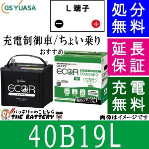 40B19L バッテリー 自動車 ジーエス ユアサ エコアールシリーズ 国産 車 バッテリー交換 GS YUASA thebattery
