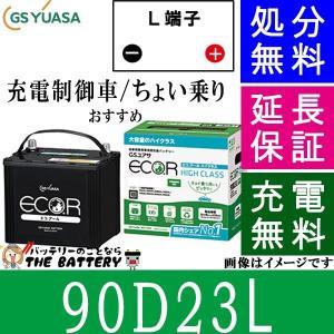 80D23L ジーエス・ユアサ ECO.R(エコ.アール)シリーズ GS/YUASA国産バッテリー thebattery