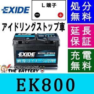 EK800-L4 自動車 バッテリー EXIDE エキサイド AGMシリーズ 互換 HT-80|thebattery
