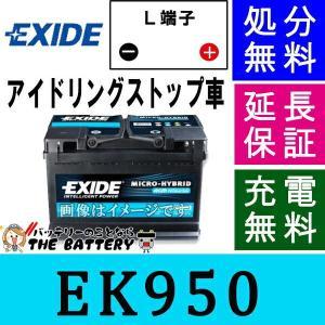 EK950-L5 自動車 バッテリー EXIDE エキサイド AGMシリーズ 互換 HT-95 G14 595901085|thebattery