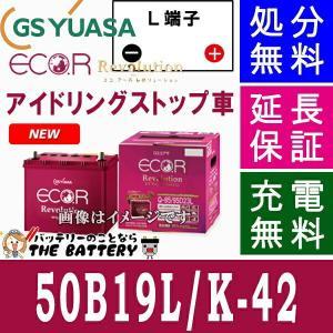 50B19L / K-42 アイドリングストップ 車 対応 ジーエス ユアサ エコアールロングライフシリーズ 国産バッテリー