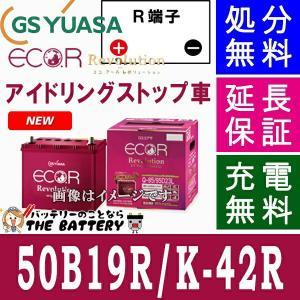 50B19R / K-42R アイドリングストップ 車 対応 ジーエス ユアサ エコアールロングライフシリーズ 国産バッテリー