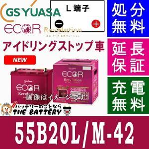 55B20L / M-42 アイドリングストップ 車 対応 ジーエス ユアサ エコアールロングライフシリーズ 国産バッテリー IS車対応 thebattery