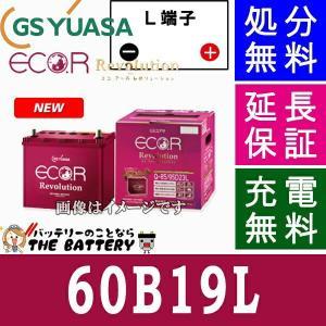 60B19L 充電制御車対応 ジーエス ユアサ 国産バッテリー ECO.R LONG LIFE シリーズ