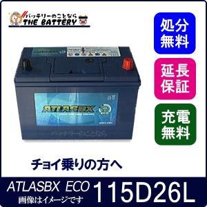 115D26L 【 充電制御車対応 】 ATLAS Eco アトラス エコ 自動車 用 ( 日本車 用) バッテリー