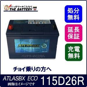 115D26R 【 充電制御車対応 】 ATLAS Eco アトラス エコ 自動車 用 ( 日本車 用) バッテリー