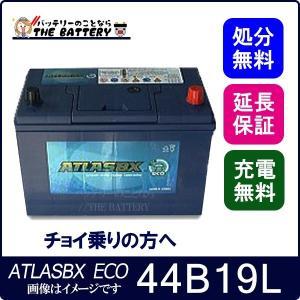 44B19L 【 充電制御車対応 】 ATLAS Eco アトラス エコ 自動車 用 ( 日本車 用) バッテリー