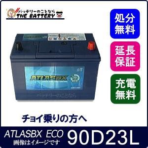90D23L 【 充電制御車対応 】 ATLAS Eco アトラス エコ 自動車 用 ( 日本車 用) バッテリー