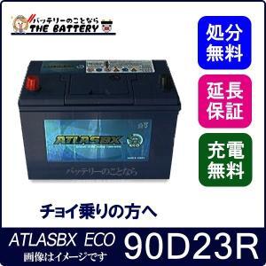90D23R 【 充電制御車対応 】 ATLAS Eco アトラス エコ 自動車 用 ( 日本車 用) バッテリー