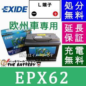 2年保証 EPX62 EXIDE エキサイド 自動車 外車 バッテリー 互換 EP462 L62 55559 56073 56219 6C 20-55D L2 XC04|thebattery