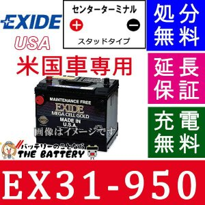 2年保証 EX31-950 EXIDE エキサイド 自動車 アメ車 バッテリー 互換 ディフェンダー|thebattery