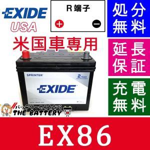 2年保証 EX86 EXIDE エキサイド 自動車 アメ車 バッテリー 互換 85BR-60K 86-6YR|thebattery