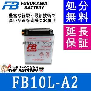 FB10L−A2 古河 二輪用バッテリー