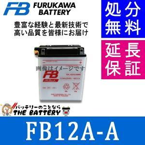 FB12A−A 古河 二輪用バッテリー
