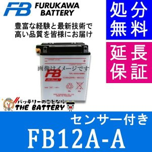 FB12A-A センサー付 バッテリー バイク 二輪 古河|thebattery