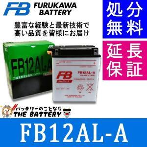 FB12AL-A バッテリー バイク 二輪 古河|thebattery