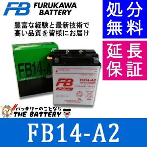 FB14−A2 古河 二輪用バッテリー