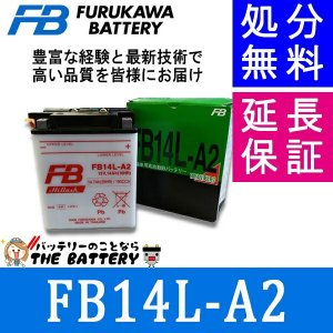 FB14L-A2 バッテリー バイク 二輪 古河|thebattery