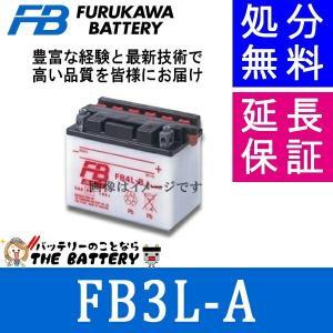 FB3L−A 古河 二輪用バッテリー
