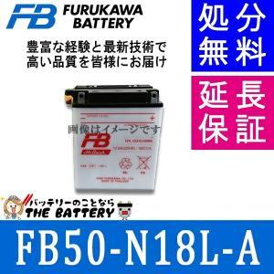 FB50−N18L−A 古河 二輪用バッテリー