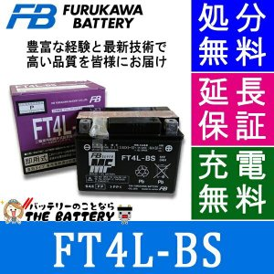 FT4L-BS 古河 二輪用バッテリー