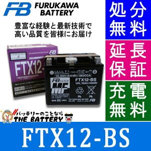 FTX12-BS 古河 二輪用バッテリー