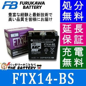 FTX14-BS 古河 二輪用バッテリー