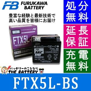 FTX5L-BS バッテリー バイク 二輪 古河|thebattery