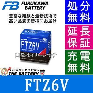 傾斜搭載 OK FTZ6V バッテリー バイク 古河 二輪 オートバイ ダンク ( AF74 ) C...