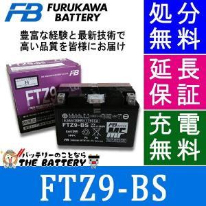 FTZ9-BS バッテリー バイク 古河 二輪 オートバイ スカイウェイブ250 スカイウェイブ40...