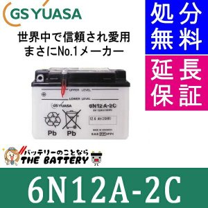 6N12A−2C GS/YUASA(ジーエス・ユアサ) 二輪用バッテリー