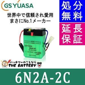 6N2A−2C GS/YUASA(ジーエス・ユアサ) 二輪用バッテリー