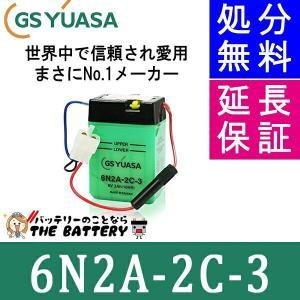 6N2A−2C−3 GS/YUASA(ジーエス・ユアサ) 二輪用バッテリー