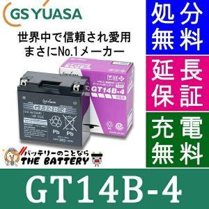 GT14B-4 二輪用 バイク バッテリー GS YUASA 正規品 ジーエス ユアサ VRLA 制御弁式|thebattery