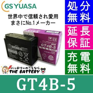 GT4B-5 二輪用 バイク バッテリー GS YUASA 正規品 ジーエス ユアサ VRLA 制御弁式|thebattery