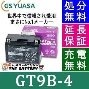 GT9B-4 二輪用 バイク バッテリー GS YUASA 正規品 ジーエス ユアサ VRLA 制御弁式|thebattery