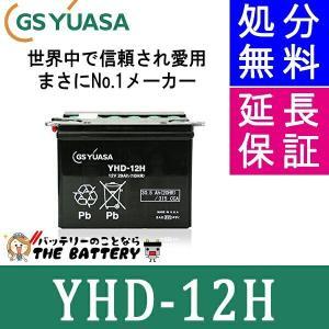 YHD-12H GS/YUASA(ジーエス・ユアサ) 二輪用バッテリー|thebattery