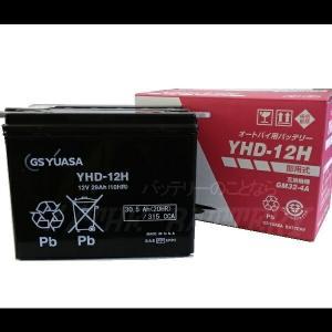 YHD-12H GS/YUASA(ジーエス・ユアサ) 二輪用バッテリー|thebattery|02