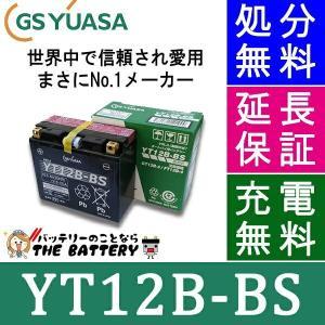 YT12B-BS 二輪用 バイク バッテリー GS YUASA 正規品 ジーエス ユアサ VRLA 制御弁式|thebattery